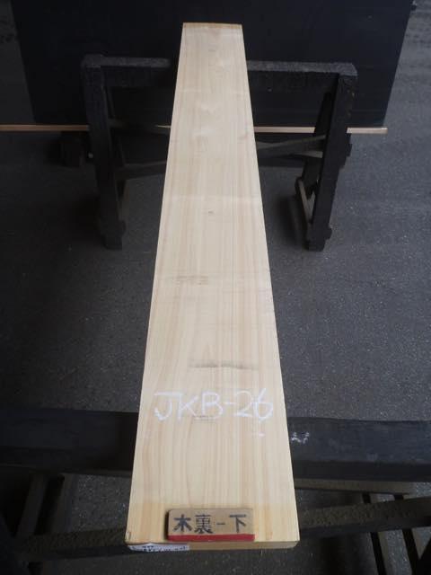木曽ヒノキ(人工) 一枚板・厚盤