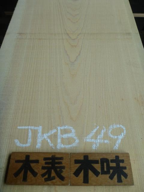 ヒノキ(人工) 一枚板
