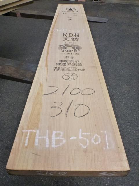 岐阜県産ヒノキ 一枚板・厚盤 THB-501