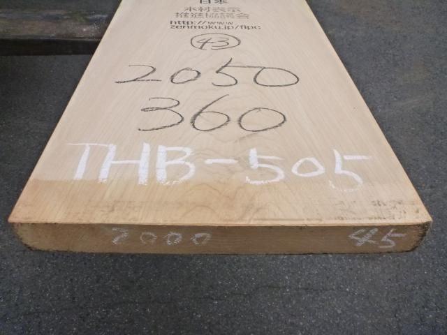 岐阜県産ヒノキ 一枚板・厚盤 THB-505