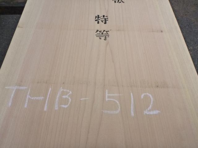 岐阜県産ヒノキ 一枚板・厚盤 THB-512