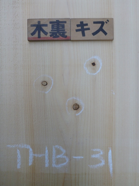 天然ヒノキ 一枚板