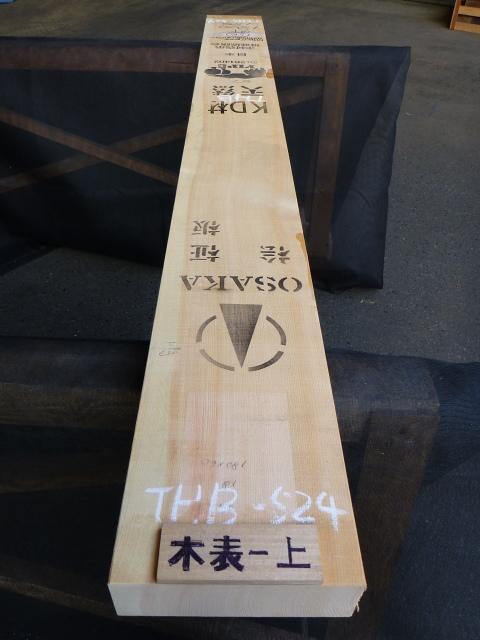 天然ヒノキ柾目 一枚板・厚盤