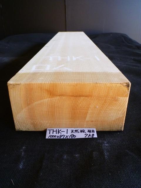 天然ヒノキ 角材・厚盤