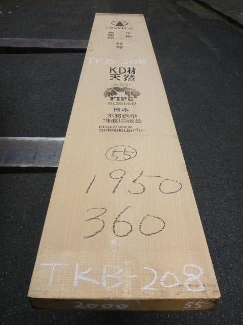 木曽ヒノキ 一枚板・厚盤 TKB-208