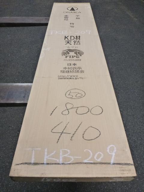 木曽ヒノキ 一枚板・厚盤 TKB-209