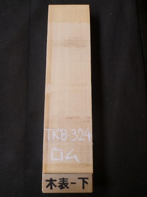 天然木曽檜 柾目 一枚板