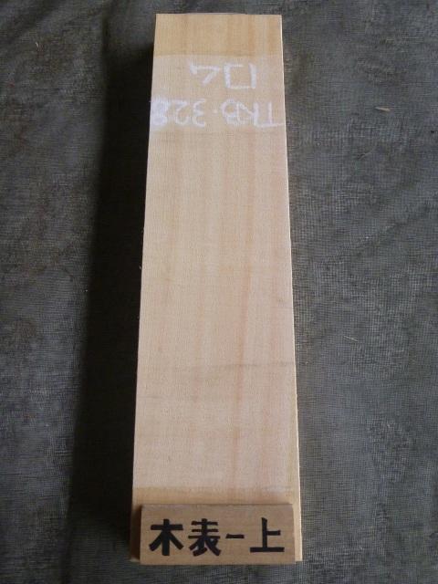 天然木曽ヒノキ柾目一枚板・厚盤