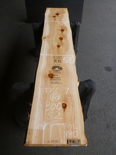天然木曽檜 カウンター用 一枚板