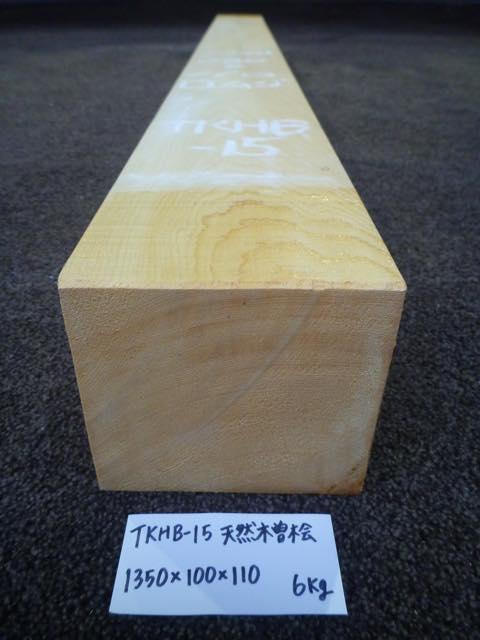 天然木曽ヒノキ 角材