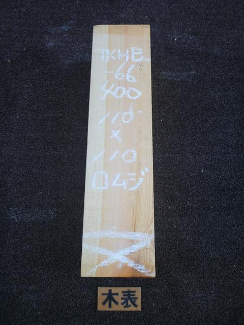 天然木曽ヒノキ 一枚板・厚盤