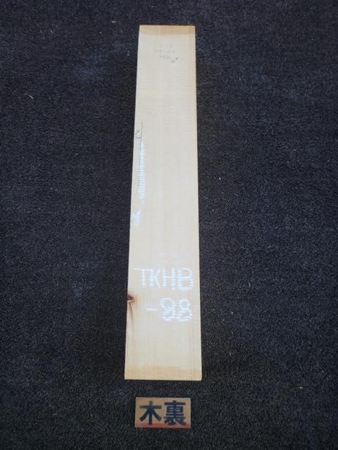 天然木曽檜 柾目盤