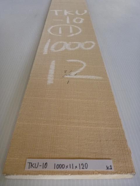木曽ヒノキ 一枚板・薄板 TKU-10