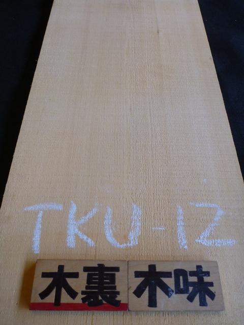 天然木曽檜 薄板 一枚板