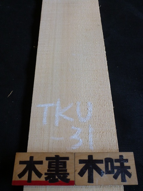 木曽ヒノキ 一枚板・薄板