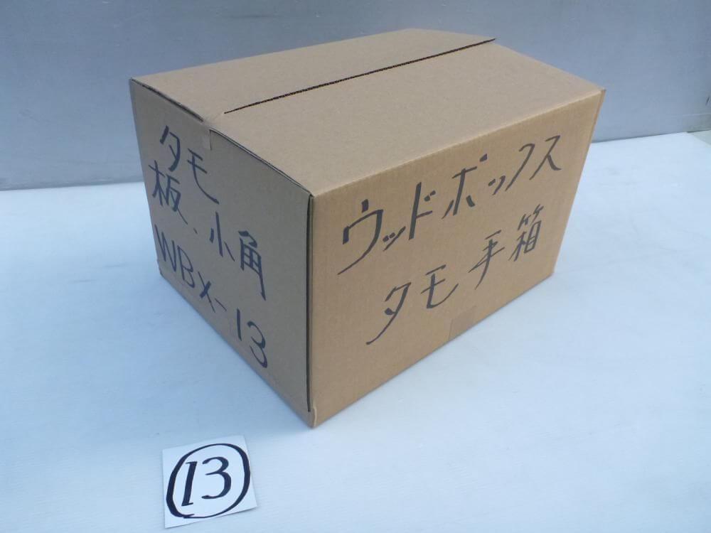 ウッドボックス(ミックス)WBX-13