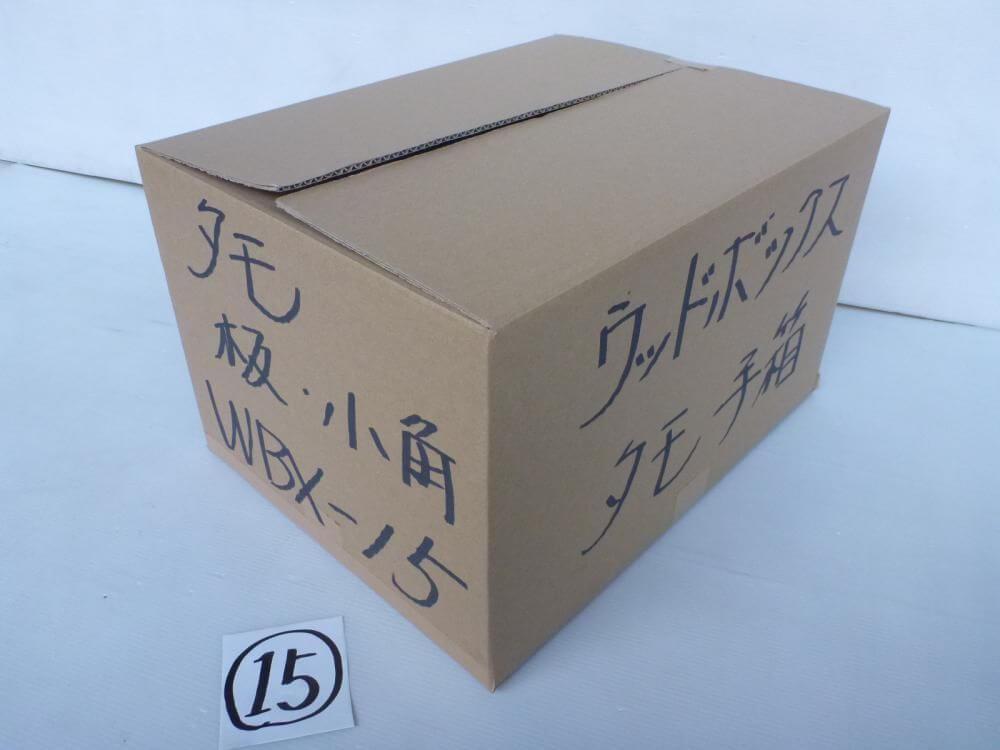ウッドボックス(ミックス)WBX-15