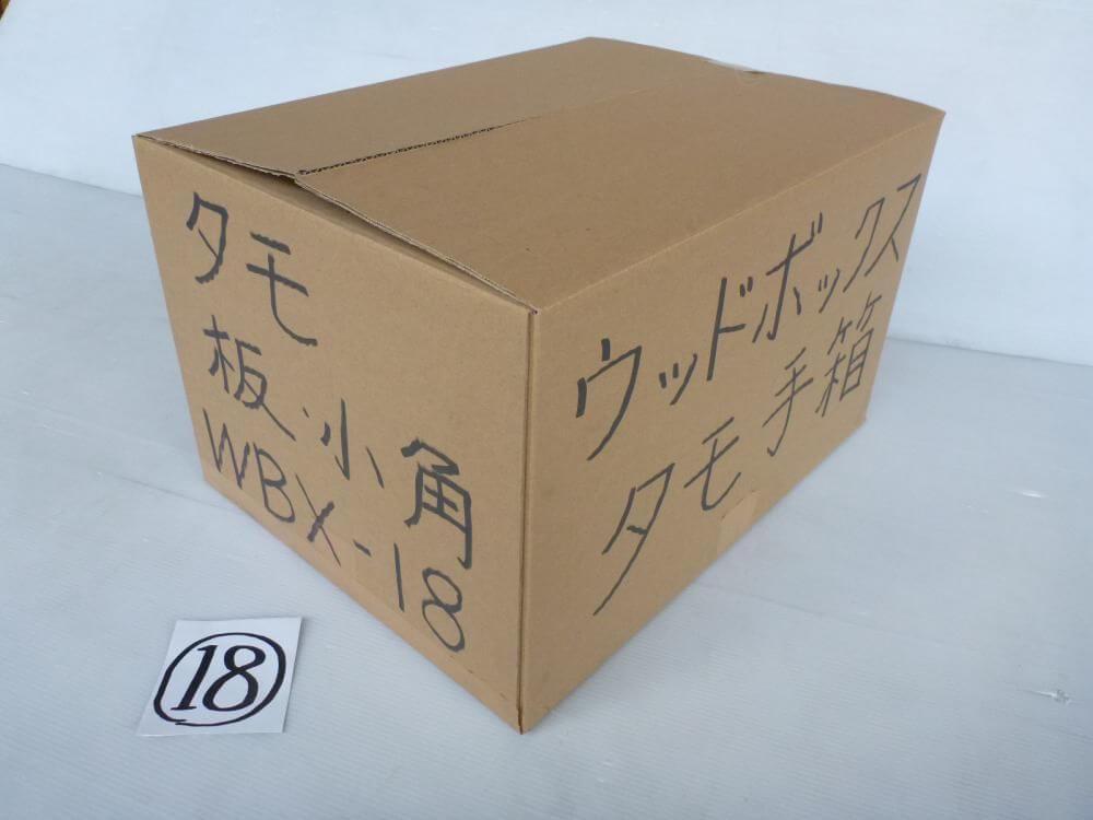 ウッドボックス(ミックス)WBX-18