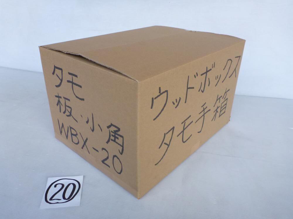 ウッドボックス(ミックス)WBX-20