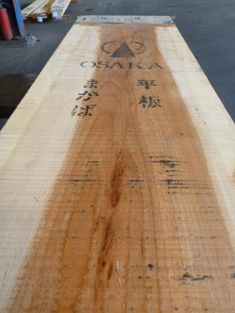 マカバ 板目 平板 M-15