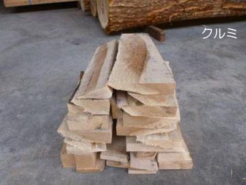 クルミ 薪材 20kg MKK-1