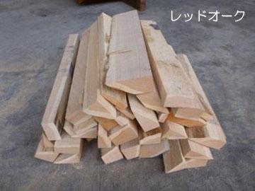 レッドオーク 薪材 20kg MKRO-1