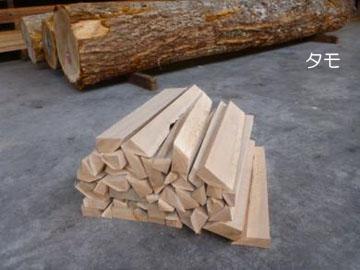 タモ 薪材 20kg MKT-1