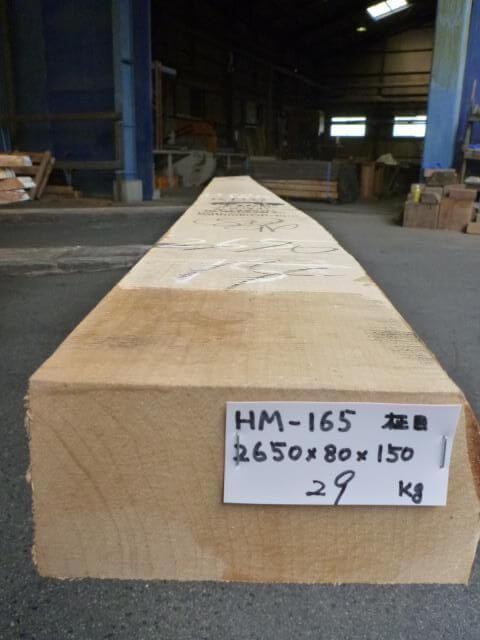 ハードメープル柾目板 上がり框むき 国内挽き HM-165