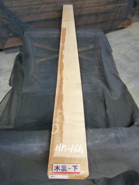 ハードメープル柾目板