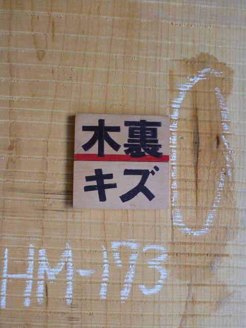 ハードメープル板
