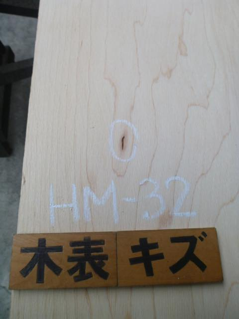 ハードメープル 一枚板