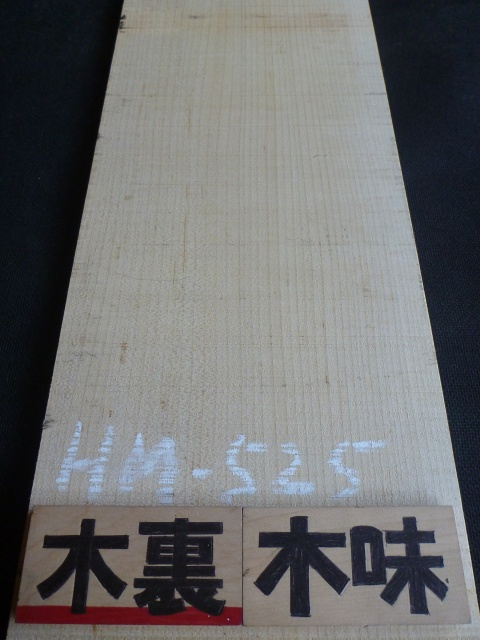 ハードメープル 柾目
