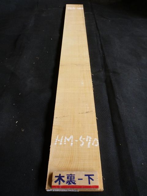 ハードメープル 薄板 一枚板