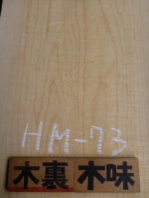 ハードメープル 国内挽き H