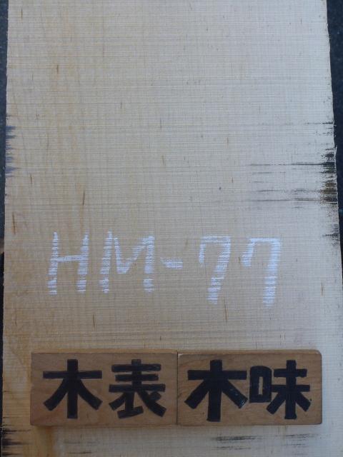 カーリーハードメープル 板