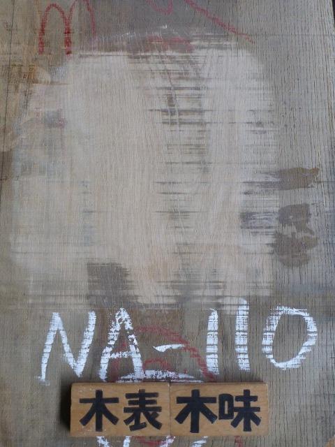 ナラ 一枚板