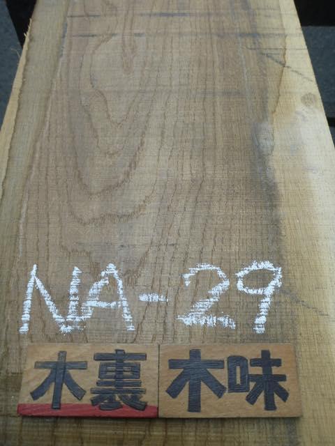 ナラ 柾目