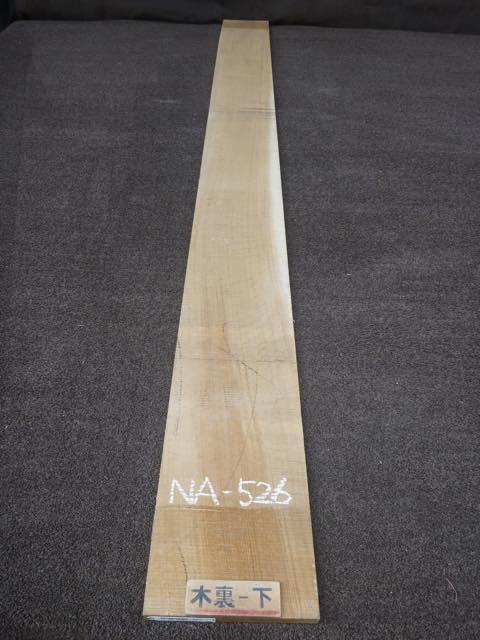 ナラ 薄板 一枚板