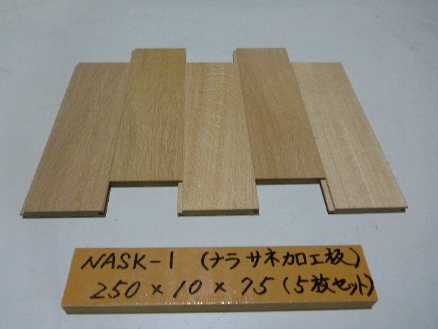 ナラ サネ加工板 NASK-1