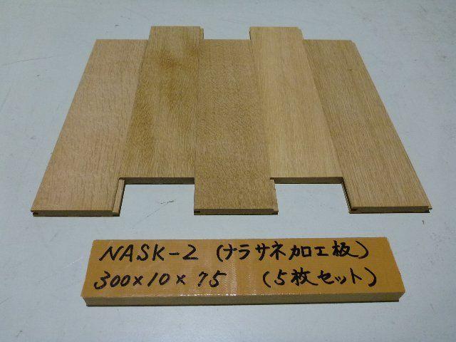 ナラ サネ加工板 NASK-2