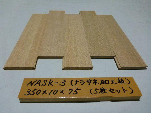 ナラ サネ加工板 NASK-3