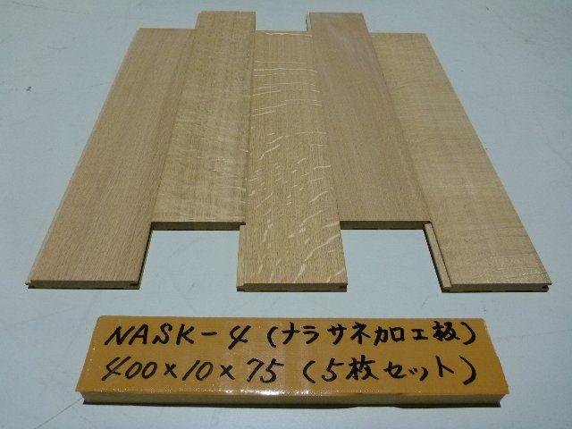 ナラ サネ加工板 NASK-4