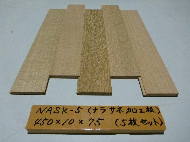 ナラ サネ加工板 NASK-5