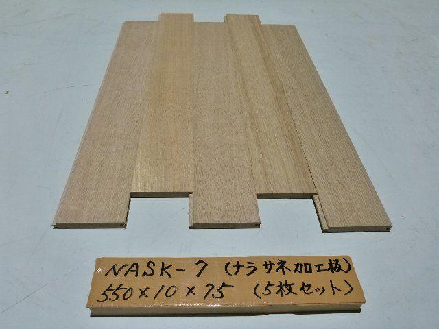 ナラ サネ加工板 NASK-7