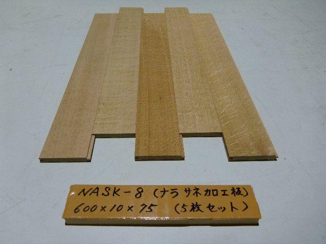 ナラ サネ加工板 NASK-8