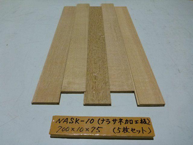 ナラ サネ加工板 NASK-10