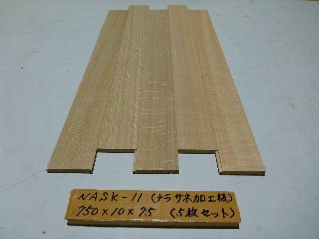 ナラ サネ加工板 NASK-11