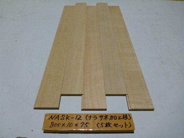 ナラ サネ加工板 NASK-12
