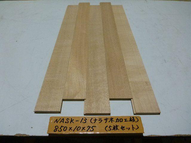 ナラ サネ加工板 NASK-13