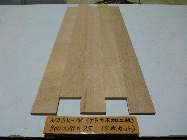 ナラ サネ加工板 NASK-14